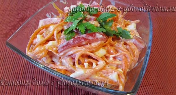 салат из корейской моркови