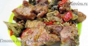 мясо с овощами и грибами