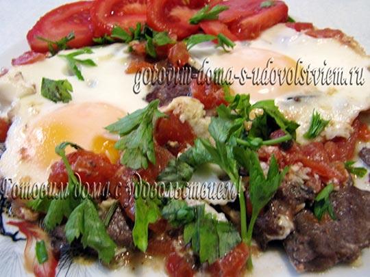 яйца с печенкой