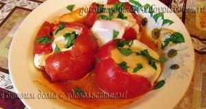 помидоры фаршированные запеченные в микроволновке