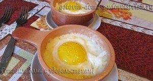 яйца в кокотнице