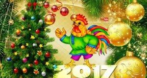что приготовить на новый год петуха 2017