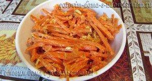 салат из моркови с курагой
